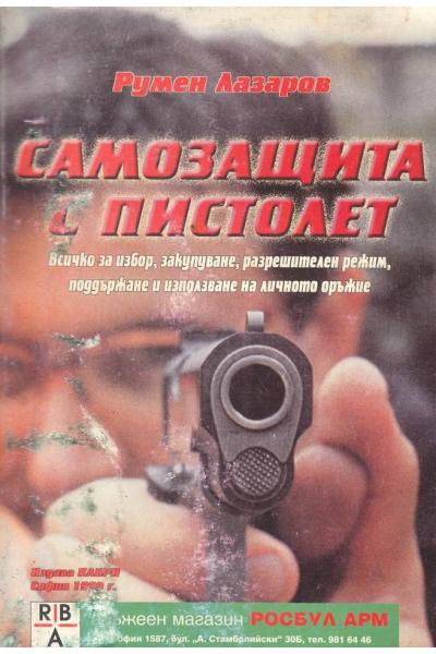 Самозащита с пистолет