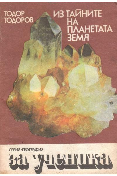 Из тайните на планетата земя книга