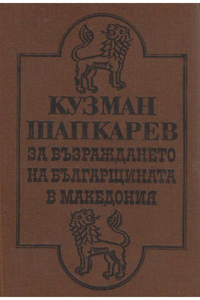 Кузман Шапкарев - За възраждането на българщината в Македония