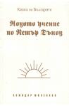 Новото учение по Петър Дънов