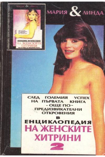Енциклопедия на женските хитрини 2