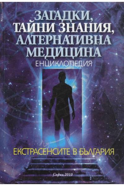 Загадки, тайни знания, алтернативна медицина
