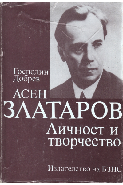 Асен Златаров. Личност и творчество