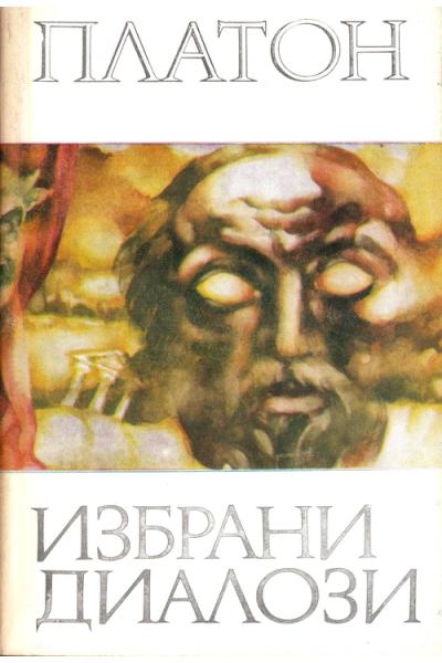 Платон - Избрани диалози