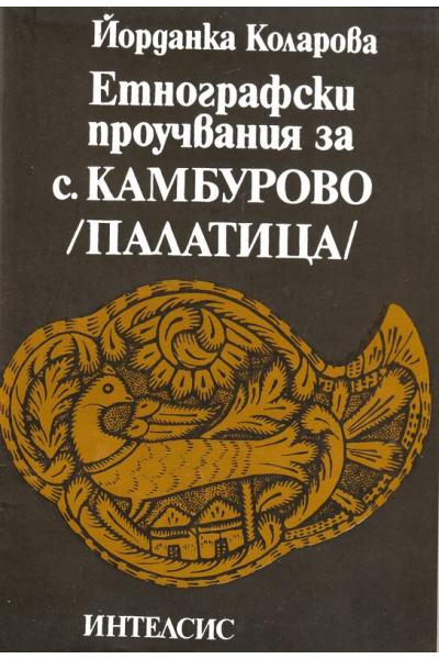 Етнографски проучвания за с. Камбурово /Палатица/