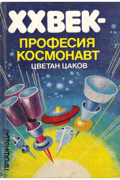 XX век - професия космонавт