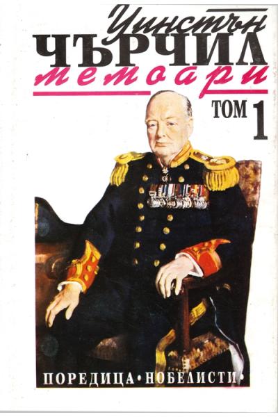 Уинстън Чърчил. Мемоари. Том I