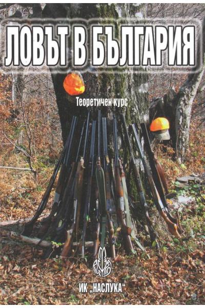 Ловът в България. Теоретичен курс