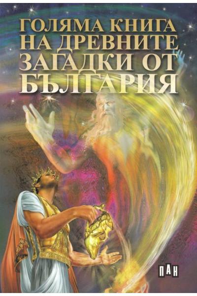 Голяма книга на древните загадки от България