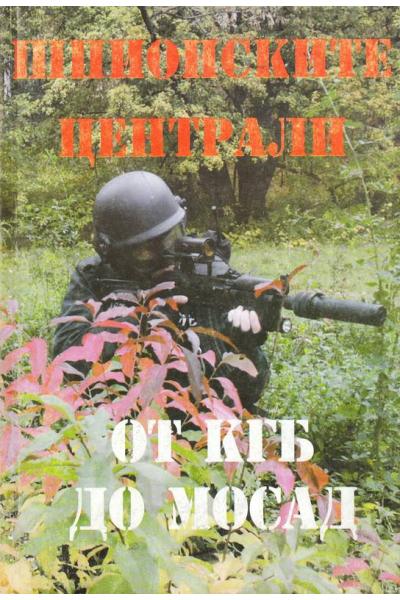 Шпионските централи: От КГБ до МОСАД