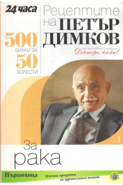 Рецептите на Петър Димков за рака