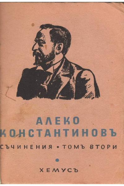 Алеко Константинов. Съчинения. Том 2