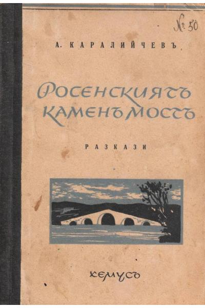 Росенският камен мост