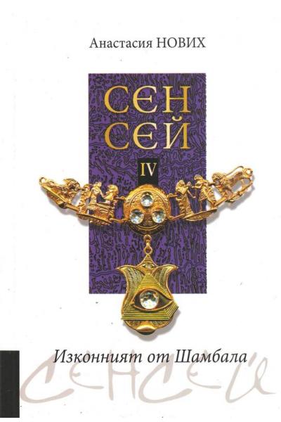Сенсей IV – Изконният от Шамбала