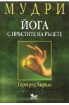 Мудри: Йога с пръстите на ръцете