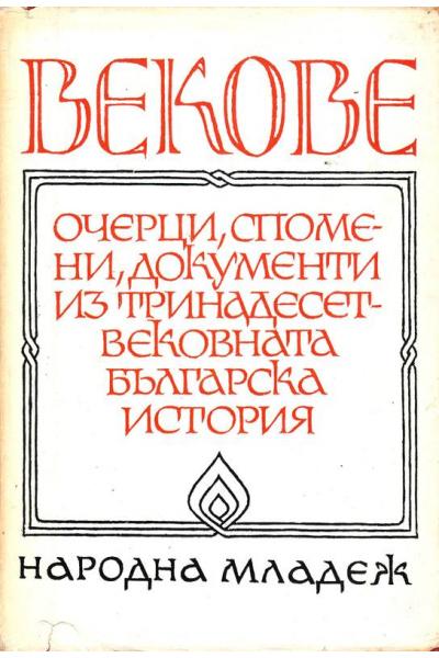Векове. Очерци, спомени, документи из тринадесетвековната българска история