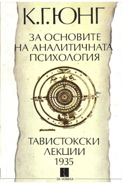 За основите на аналитичната психология. Тавистокски лекции. 1935
