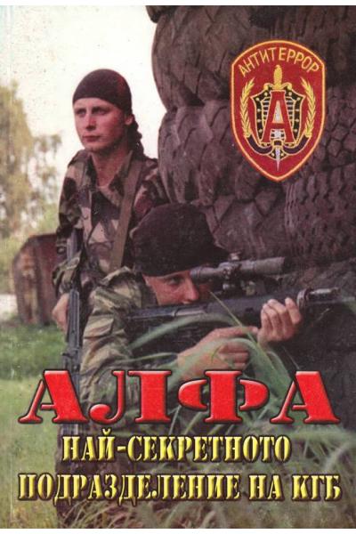 Алфа: най - секретното подразделение на КГБ