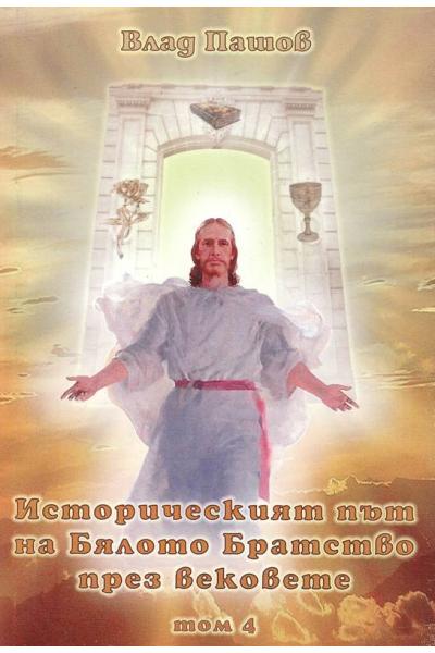 Историческият път на Бялото Братство през вековете - том 4