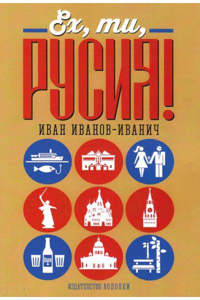 Ех, ти Русия!