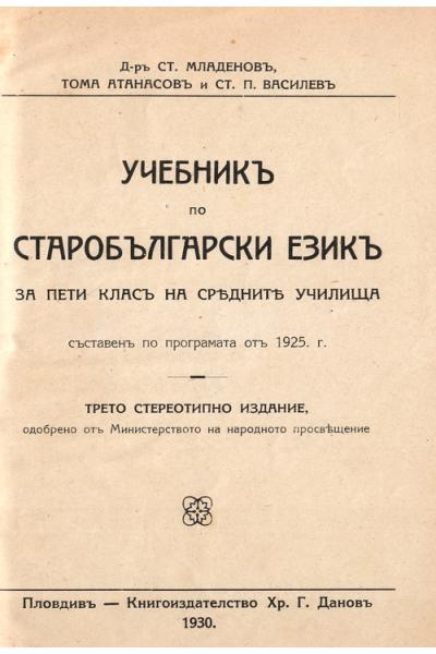 Учебник по старобългарски език