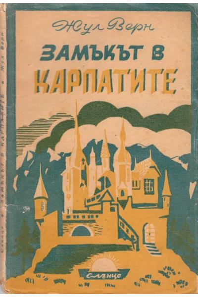 Замъкът в Карпатите