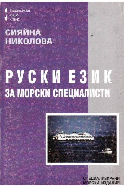 Руски език за морски специалисти