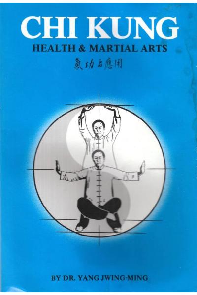 Chi Kung. Чи Кунг