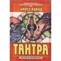 Тантра: Изкуството на сексуалния екстаз