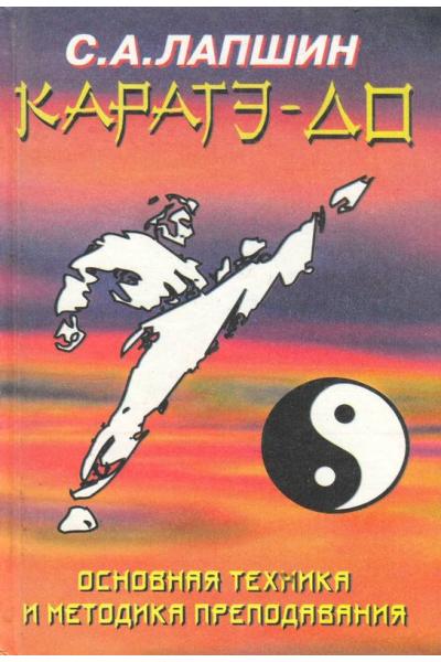 Каратэ-до. Основная техника и методика преподавания