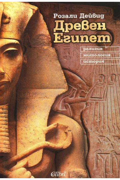 Древен Египет – религия, митология, история