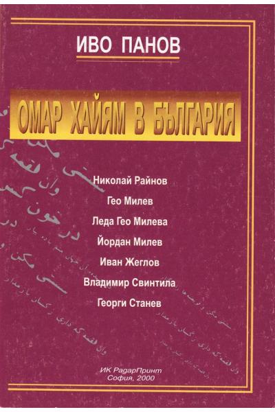 Омар Хайям в България