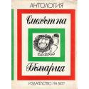 Смехът на България. Антология