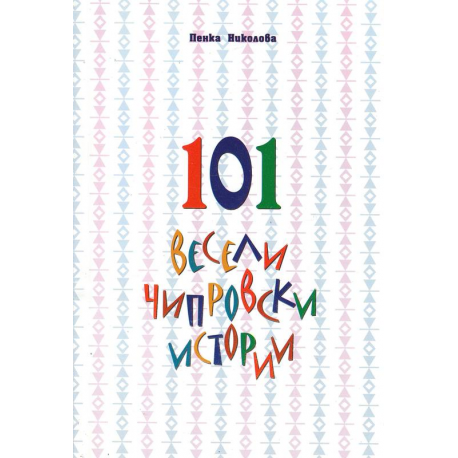 101 весели чипровски истории