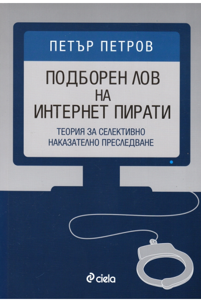 Подборен лов на интернет пирати/Теория за селективно наказателно преследване