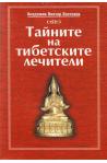 Тайните на тибетските лечители