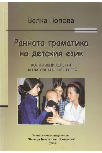 Ранната граматика на детския език