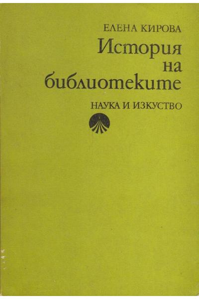 История на библиотеките