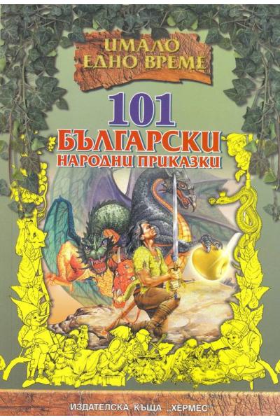 Имало едно време - 101 български народни приказки