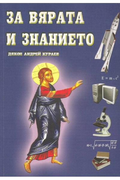 За вярата и знанието