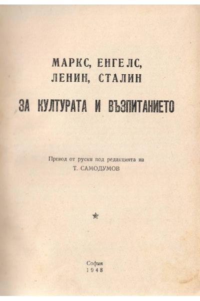 За културата и възпитанието. Маркс, Енгелс, Ленин, Сталин