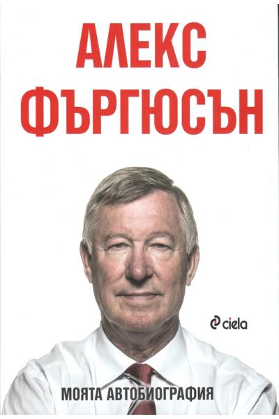 Алекс Фъргюсън