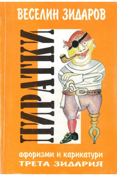 Пиратки - афоризми и карикатури