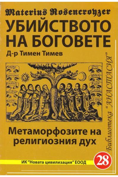 Убийството на Боговете. Метаморфозите на религиозния дух