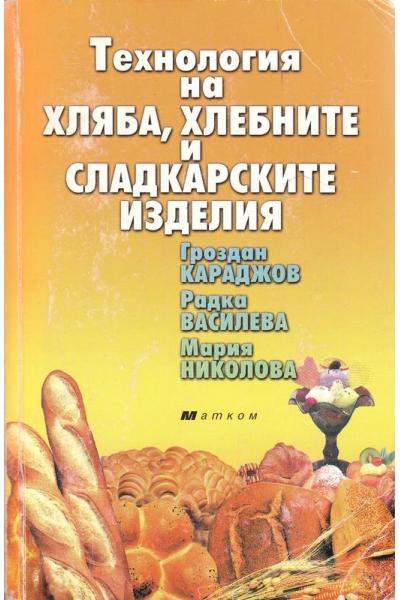 Технология на хляба, хлебните и сладкарските изделия