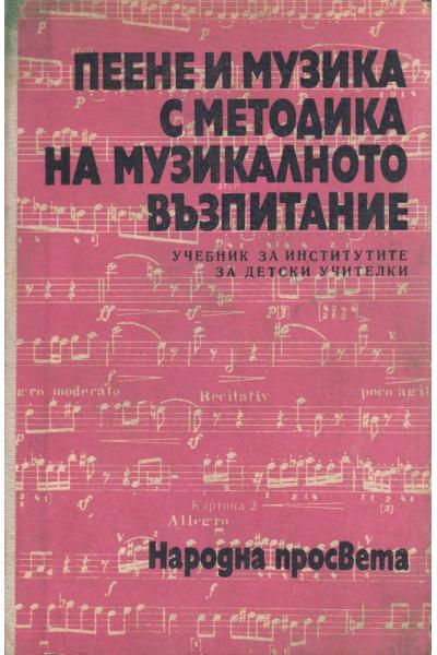 Пеене и музика с методика на музикалното възпитание