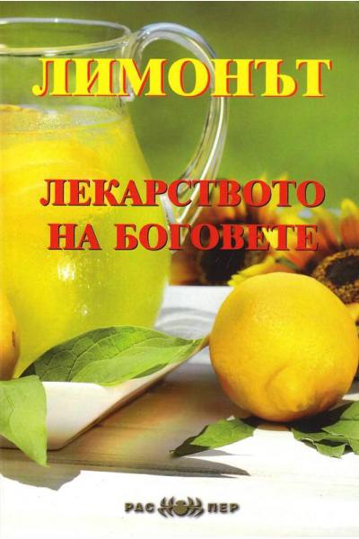 Лимонът - лекарството на боговете