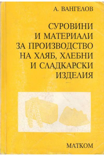 Суровини и материали за производство на хляб, хлебни и сладкарски изделия