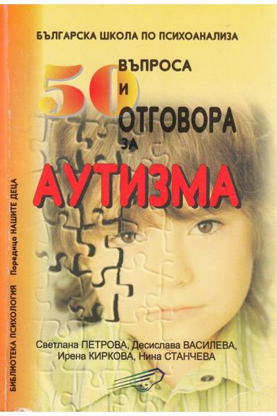 50 въпроса и отговора за аутизма