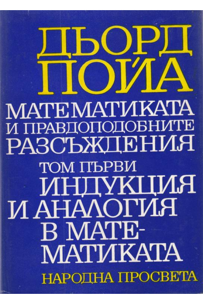 Математиката и правдоподобните разсъждения. Том 1: Индукция и аналогия в математиката